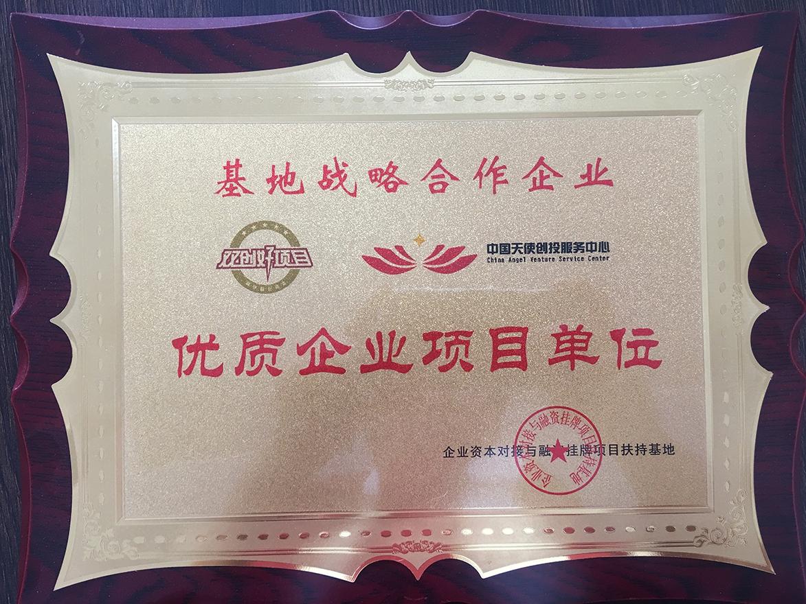 江苏南北木屋文化科技有限公司荣获优质企业项目单位