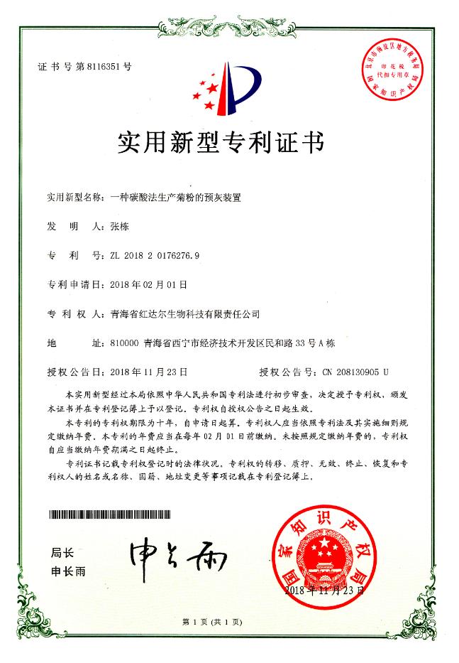 碳酸法生產菊粉預灰裝置