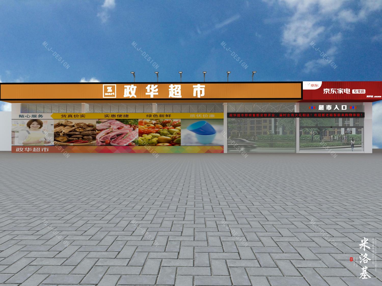 政华超市效果图