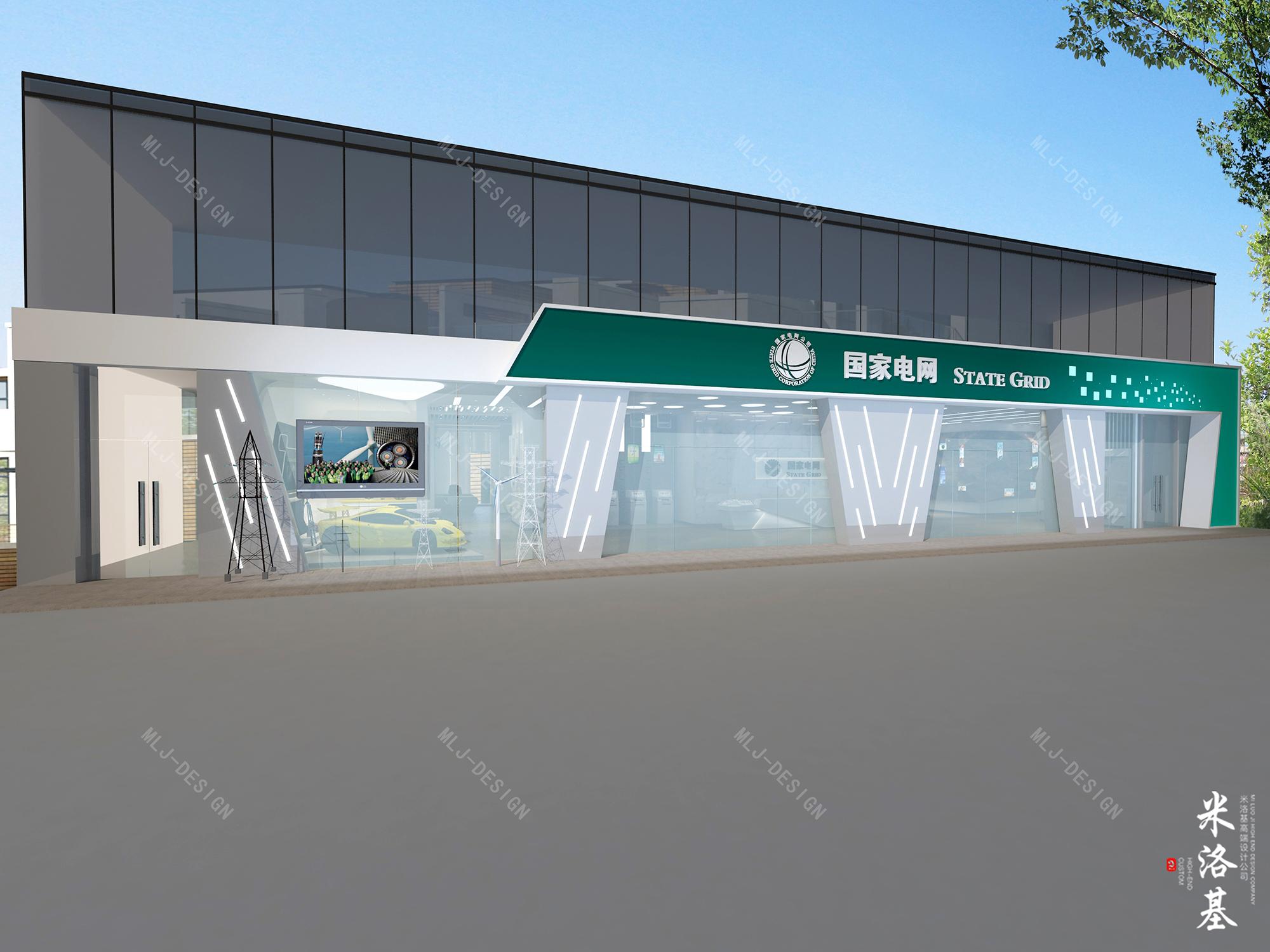 浙江电网电力营业厅效果图