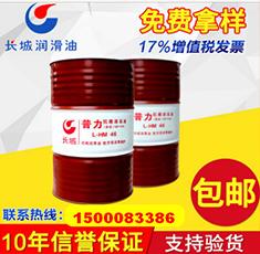 普力L-HM抗磨液压油(普通)