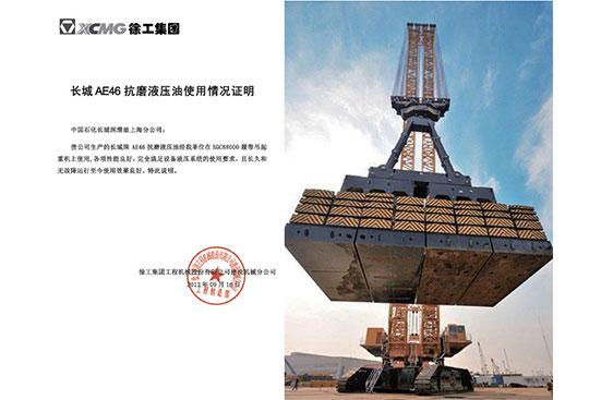 长城AE46 液压油88000吨起重机上的应用表现