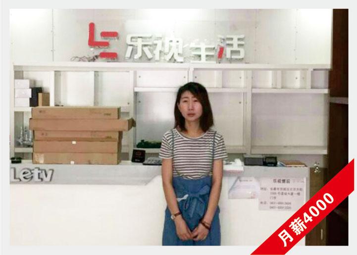 大众第136期学员徐艳茹
