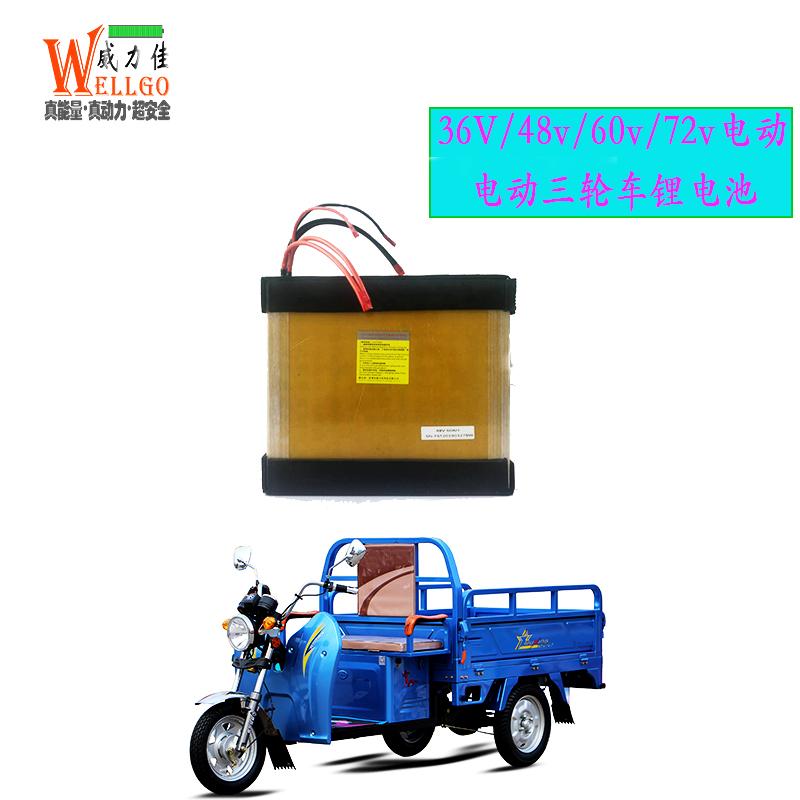 电动三轮车锂电池36v/48V/60V/72V