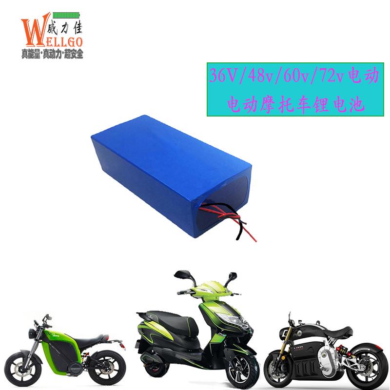 电动摩托车锂电池36V/48V/60V/72V