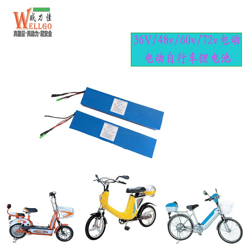 电动自行车锂电池36v/48V/60V/72V