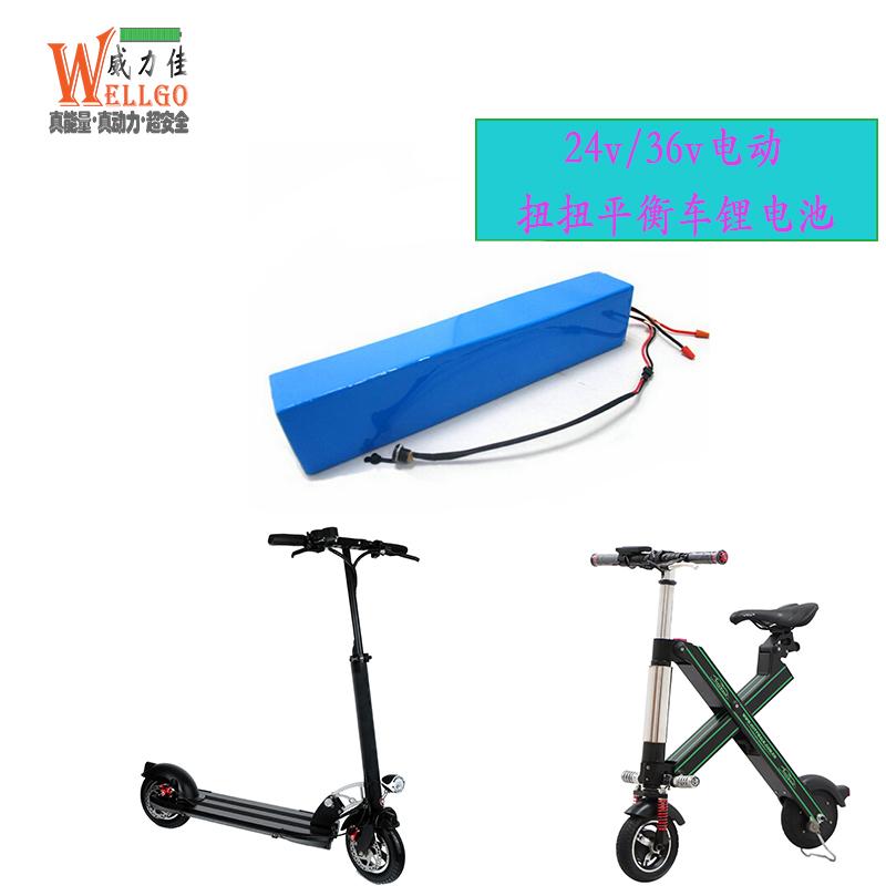 滑板车锂电池