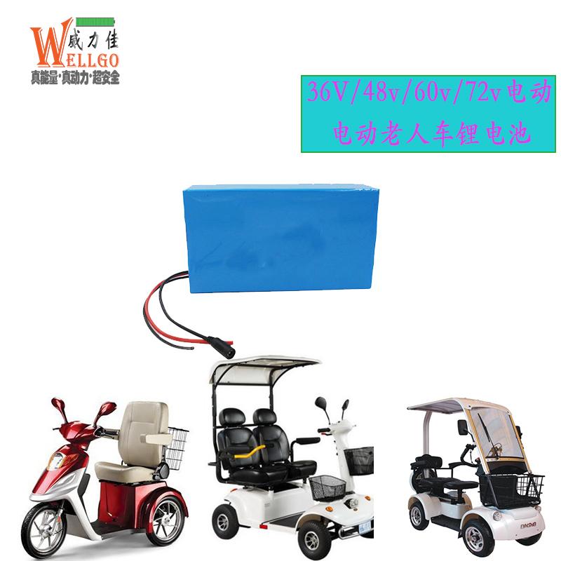 电动老人车锂电池36v/48V/60V/72V