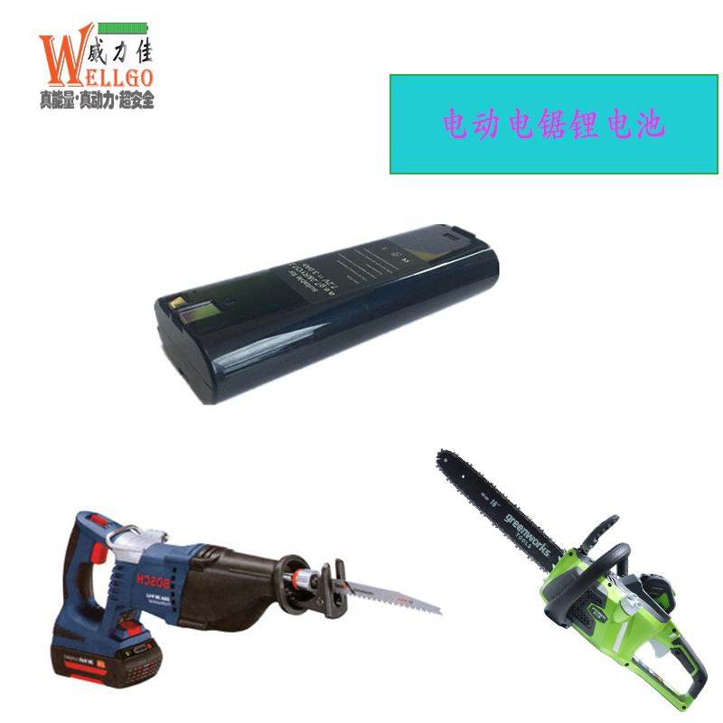 充电式/便携式电锯锂电池