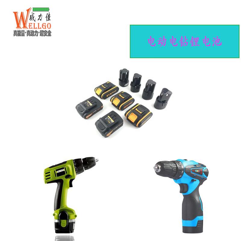 充电式/便携式电动电钻锂电池