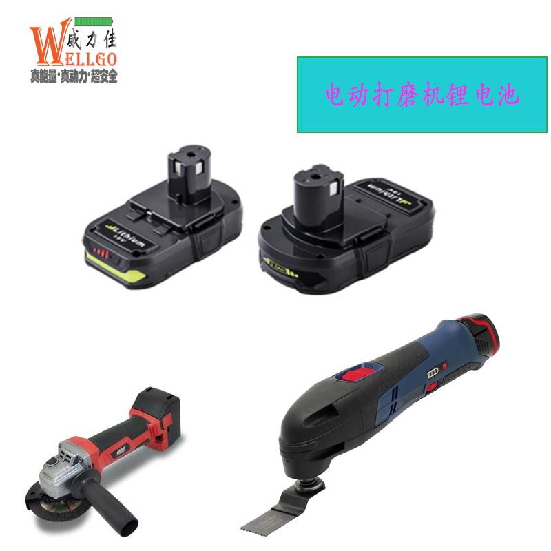充电式/便携式打磨机锂电池