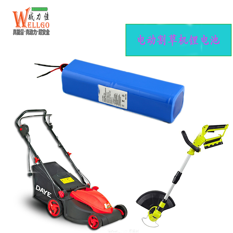 电动割草机锂电池