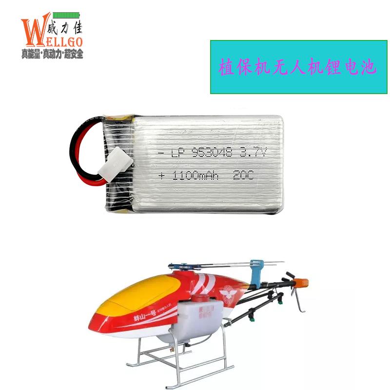 植保机无人机锂电池