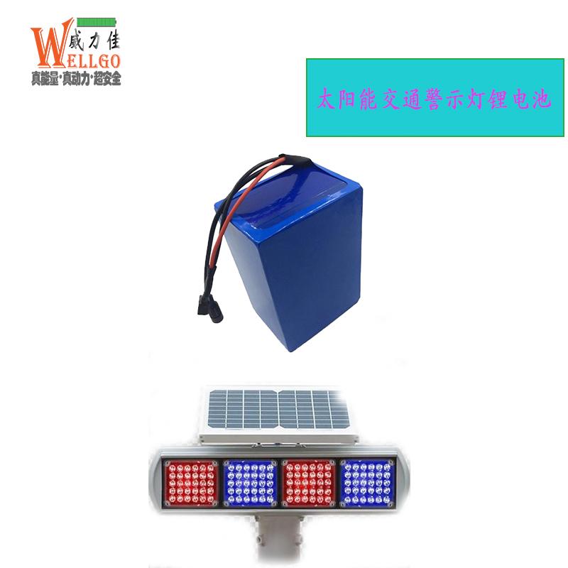 太阳能交通警示灯锂电池