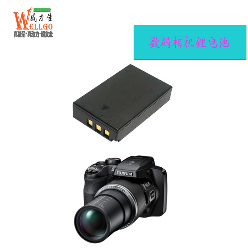 数码相机锂电池