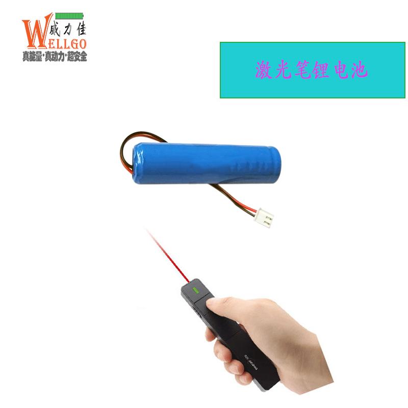 激光笔锂电池