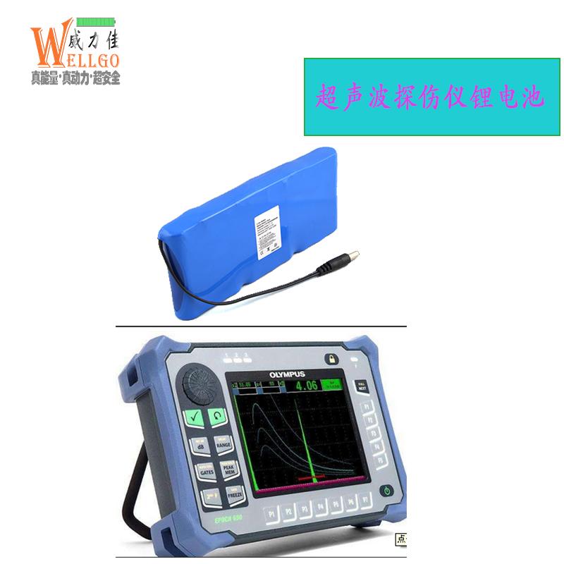 超声波探伤仪电池