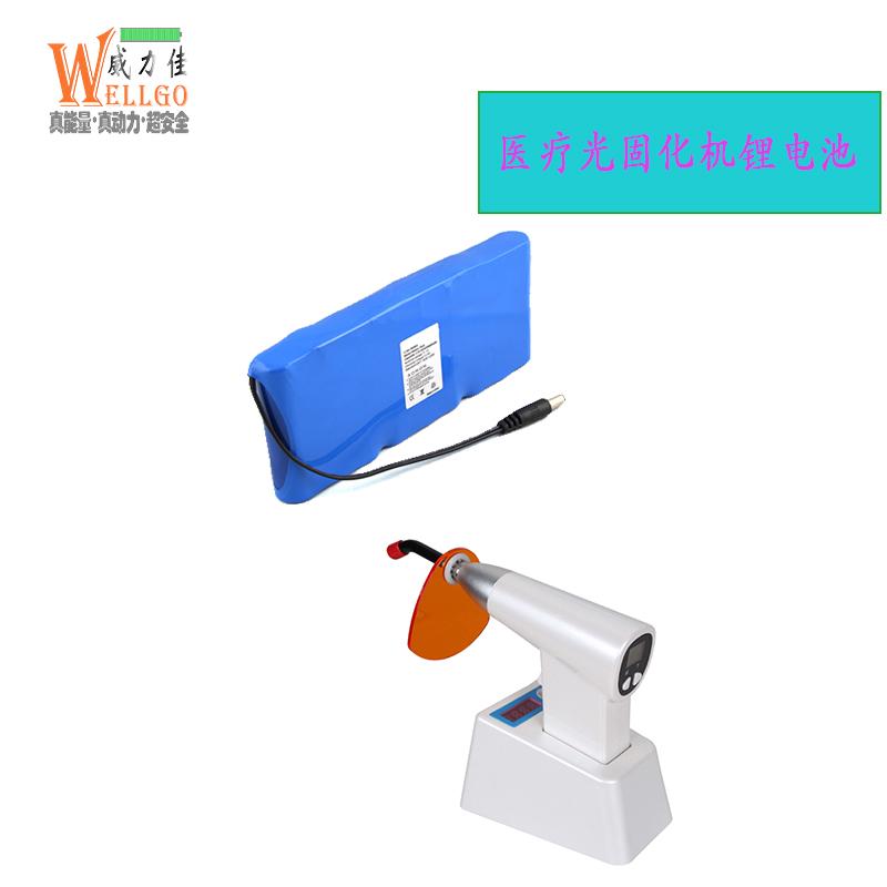医疗光固化机电池