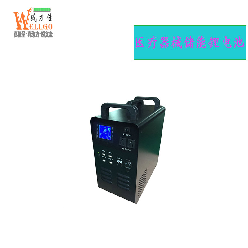 医疗器械储能电池
