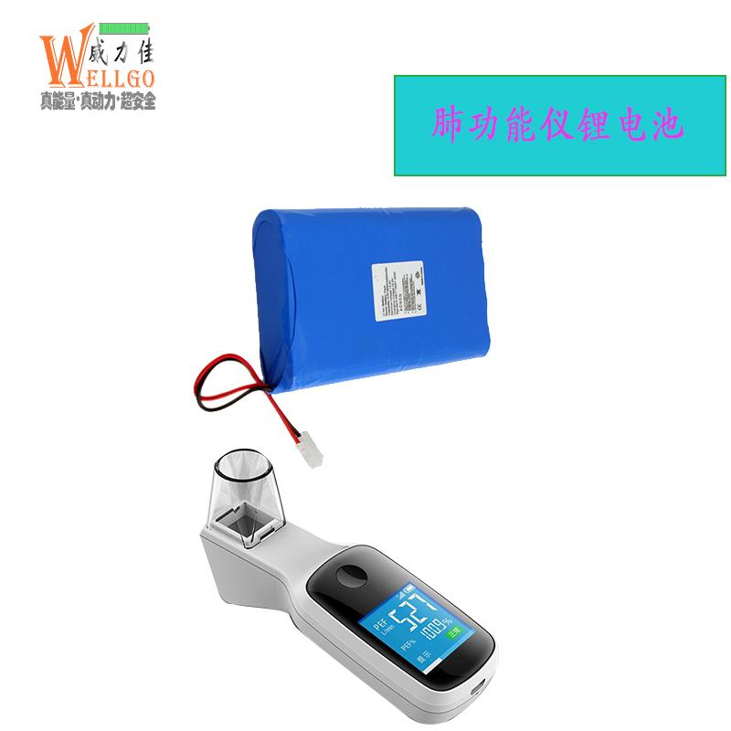 肺功能仪电池