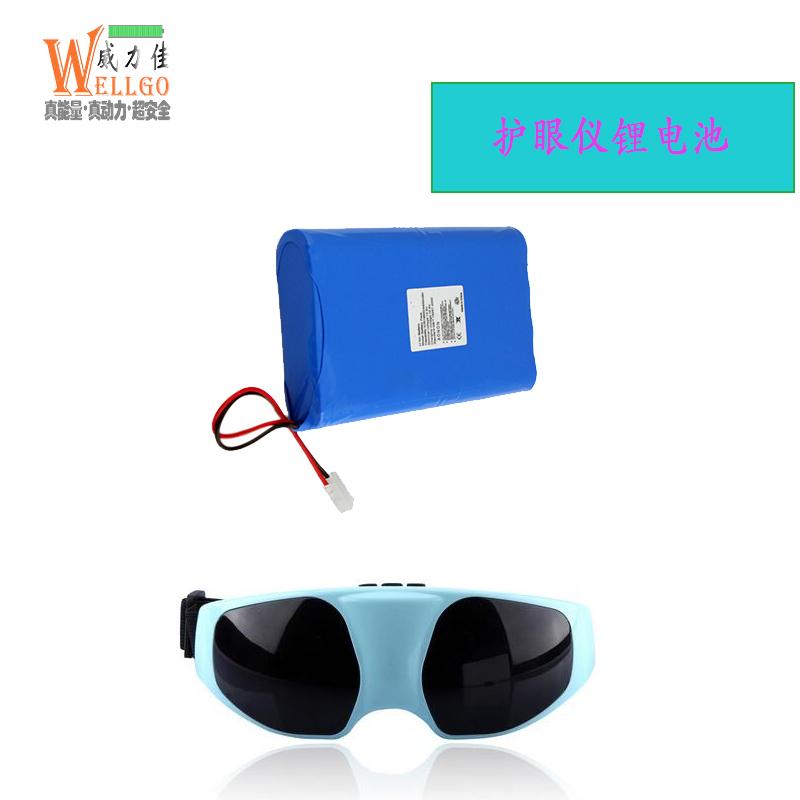 护眼仪电池