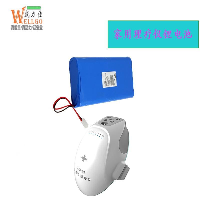家用理疗仪电池