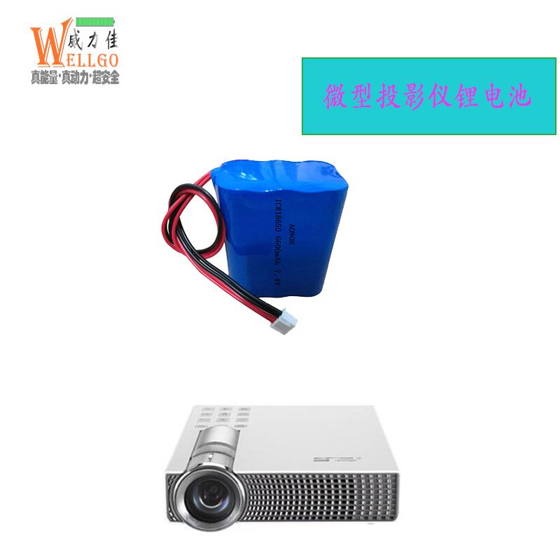 微型投影仪 电池