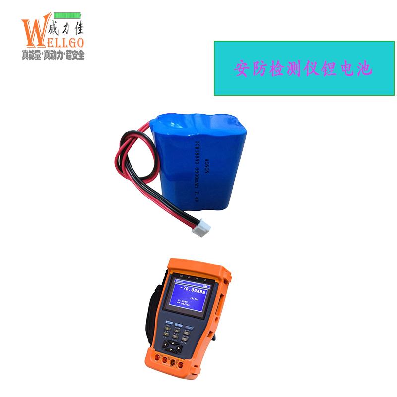 安防检测仪电池