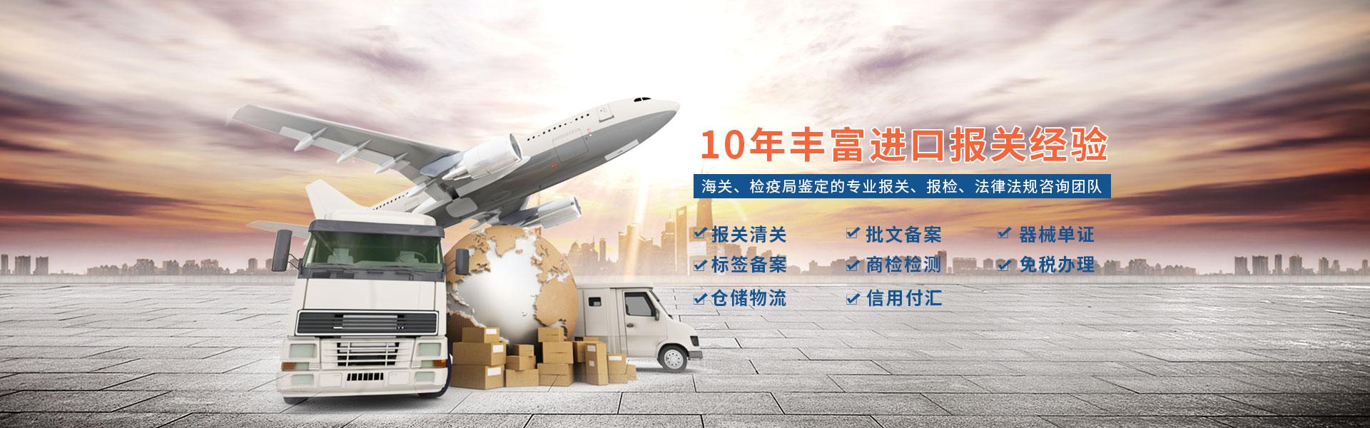 上海食品进口代理清关