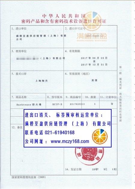U盘,上海进口密钥设备报关公司,密码设备报关公司
