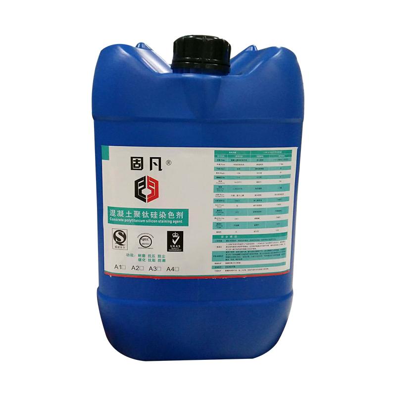 聚钛硅染色剂