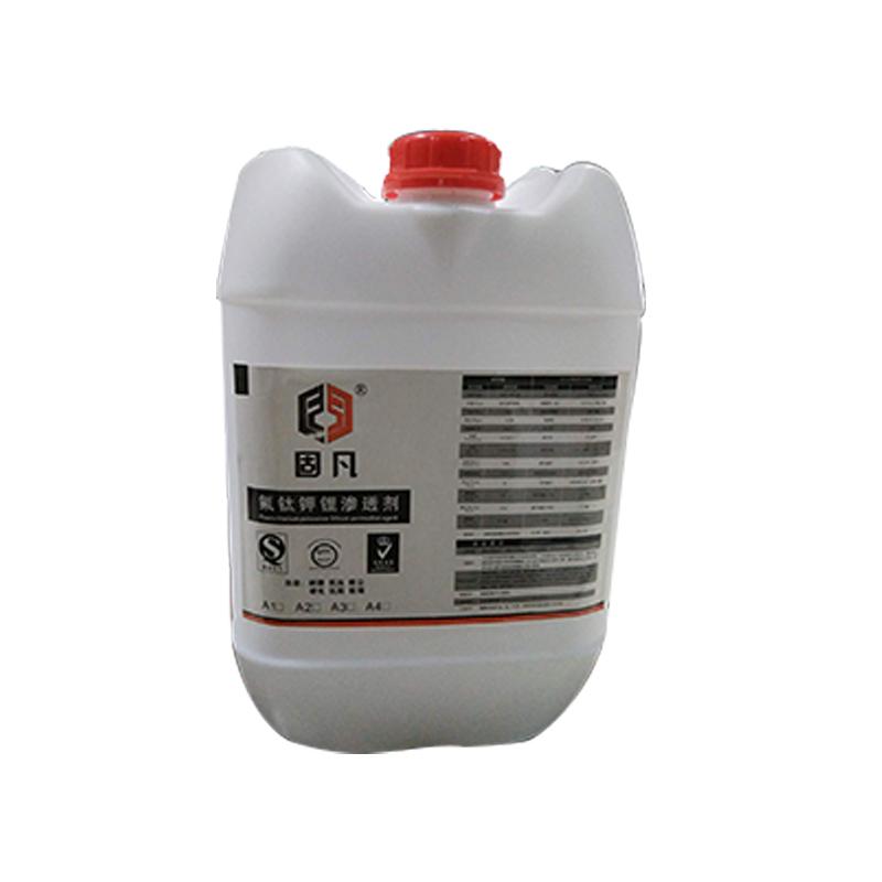 氟钛钾锂抗污自洁地面