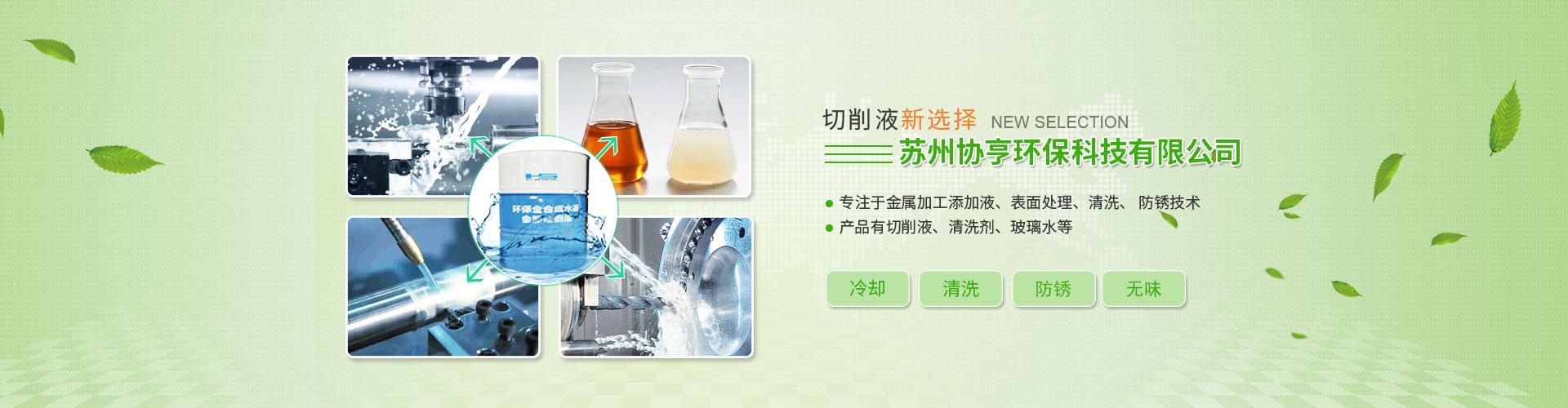 苏州协亨环保科技有限公司