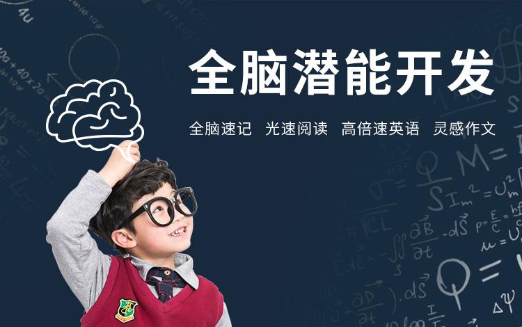 全脑潜能开发加盟:右脑开发与记忆力的训练