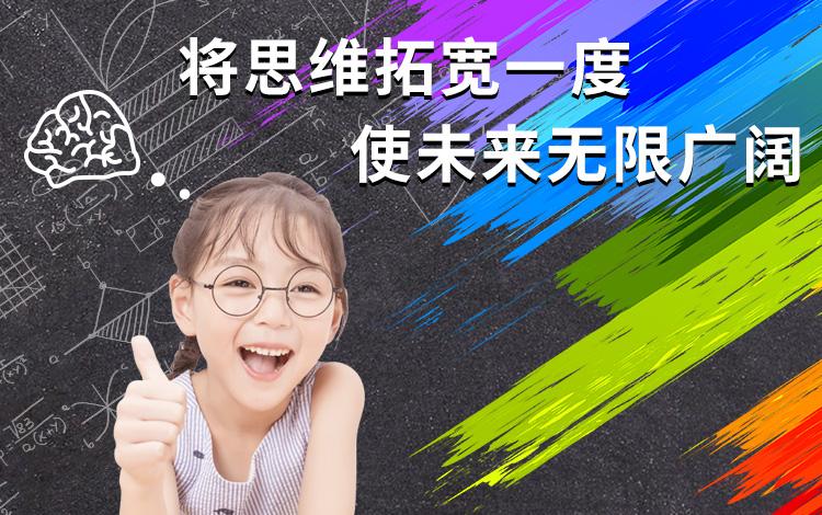 """全脑开发:孩子能力展示的""""舞台"""""""