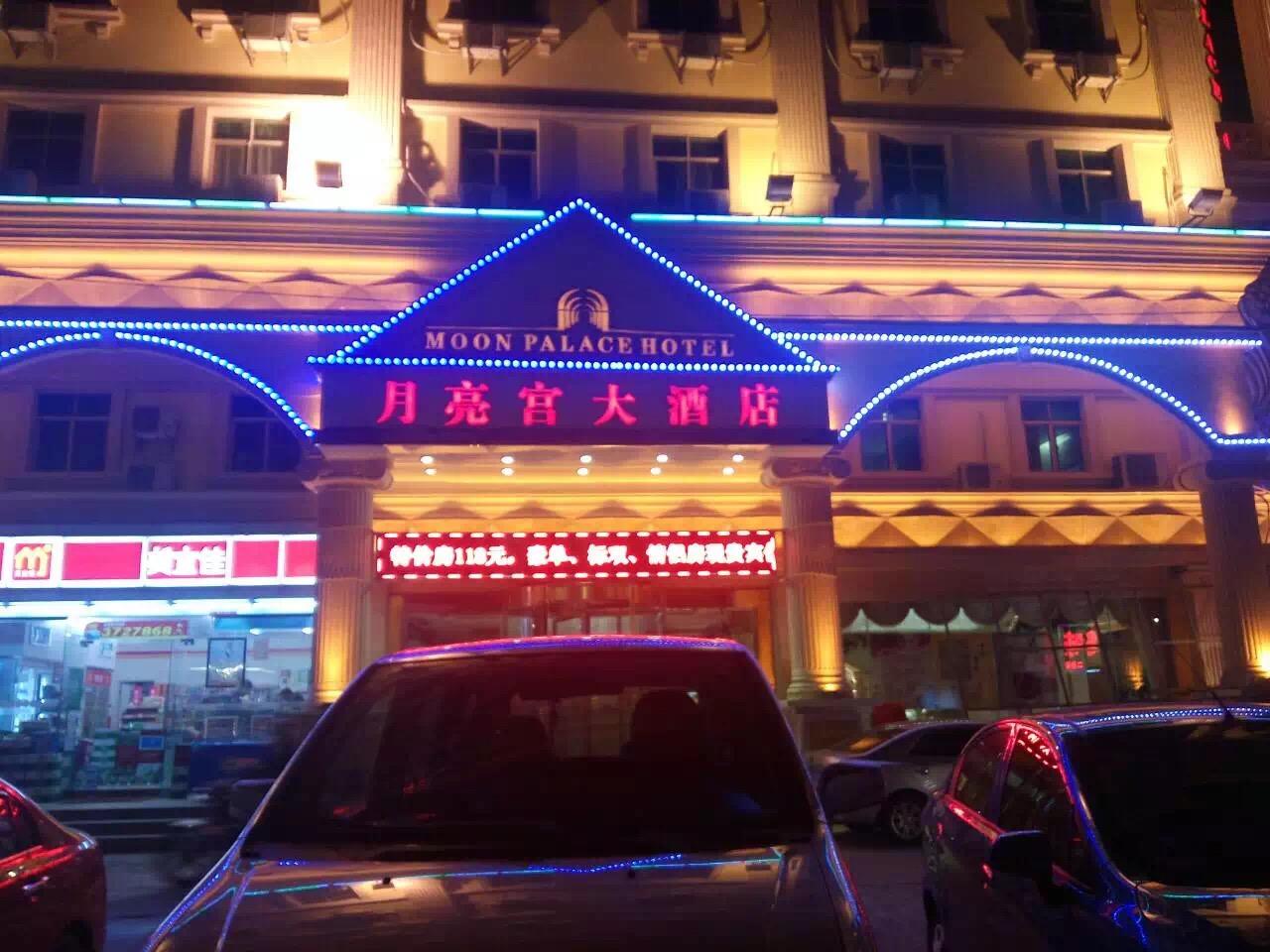 月亮宮大酒店亮化