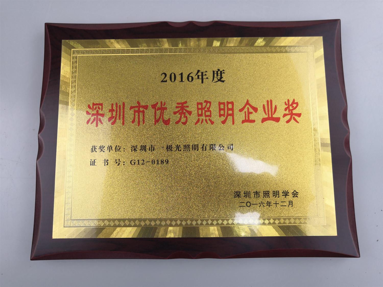 2016年榮獲深圳市優秀照明企業