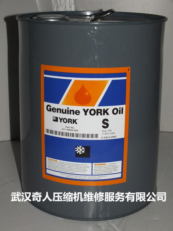 约克冷冻油制冷剂