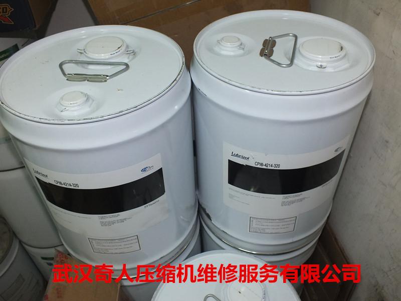 冷冻油制冷剂