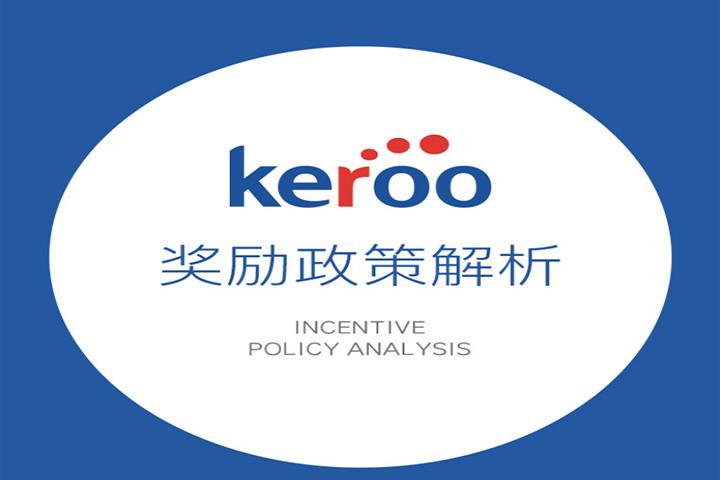 Keroo纸尿裤代理政策深度解读