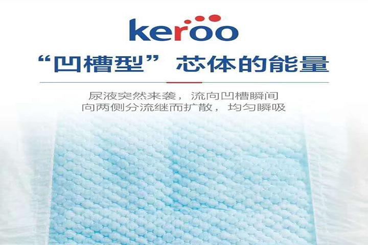 Keroo纸尿裤创始人浅谈:纸尿裤和尿不湿的不同之处