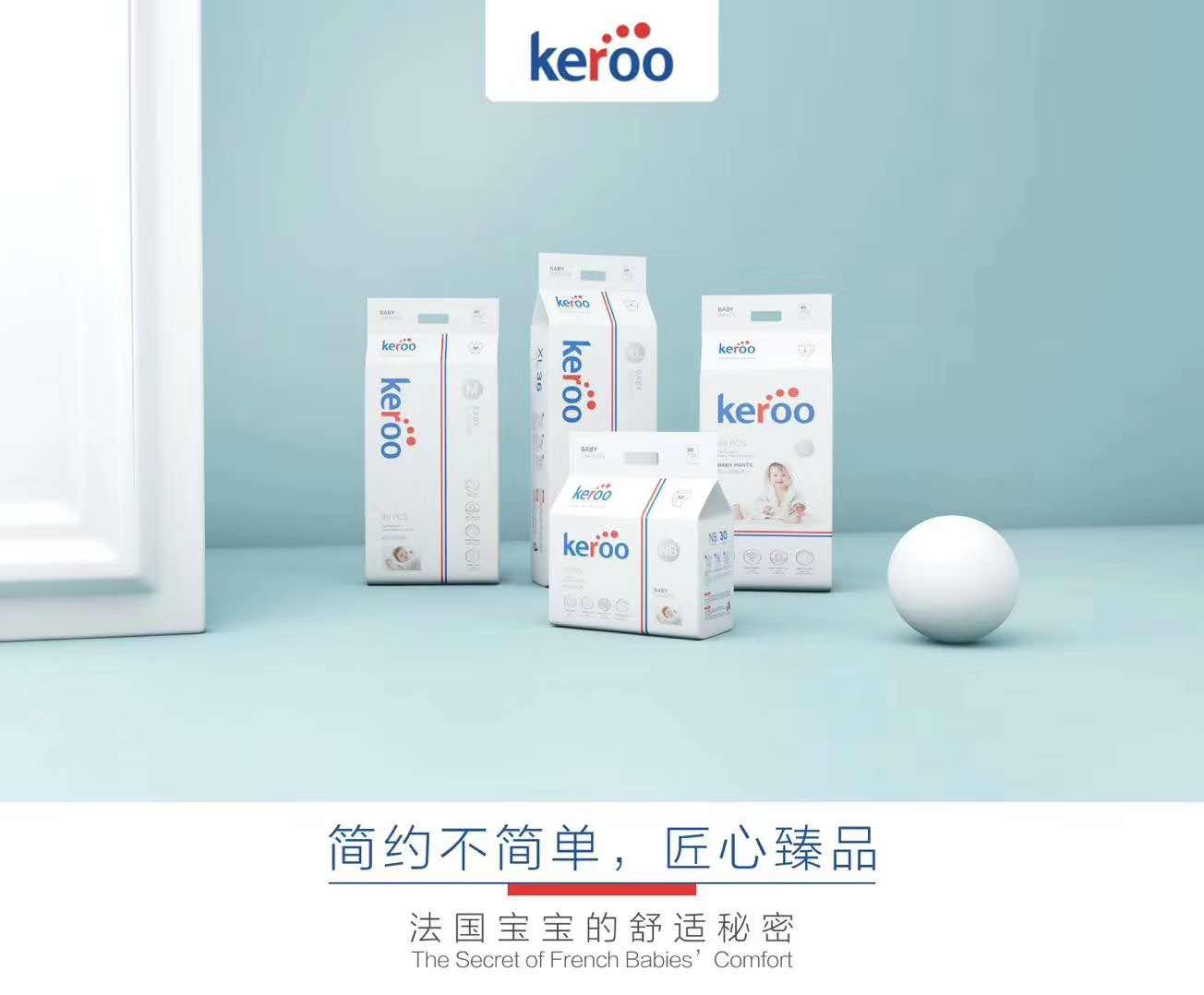 Keroo纸尿裤创始人说选择纸尿裤要谨慎