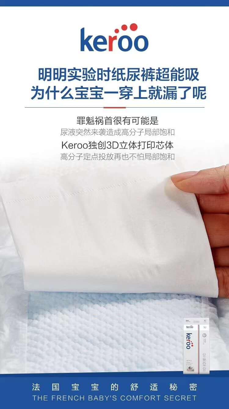 Keroo创始人解读:宝宝的纸尿裤需要穿到几岁才合适?
