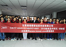 现场| 企航顾问为东莞捷瑞精密硅胶科技有限公司提供的《IATF 16949&ISO 14001汽车工业管理体系标准及内审员》研修班圆满结束