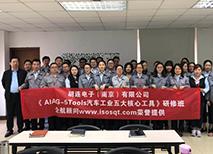 现场| 企航顾问为台湾胡连电子(南京)有限公司提供的《AIAG-5Tools汽车工业五大核心工具》研修班圆满结束