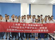 企航顧問《TPM全員生產維護實戰》