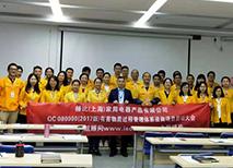项目| 企航顾问启动新加坡赫比(上海)家用电器产品有限公司QC 080000:2017有害物质过程管理体系咨询项目