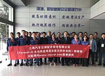 现场| 企航顾问为上海汽车空调配件股份有限公司提供的《Formel-Q大众汽车供应商质量能力评价准则》研修班圆满结束