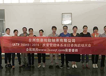 项目| 企航顾问启动台州创豪轮毂轴承有限公司基于IATF16949标准的管理体系持续改进咨询项目