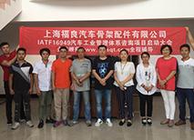项目| 企航顾问启动上海福良汽车骨架配件有限公司IATF16949汽车工业管理体系咨询项目